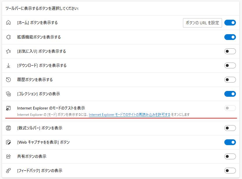 IEモード許可していない時の[ツールバーのカスタマイズ]の[Internet Explorerのモードのテストを表示]