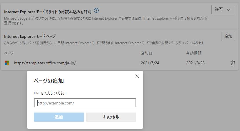IEモードページの追加