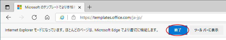 Internet Explorerモードで表示しているときの[終了]ボタン