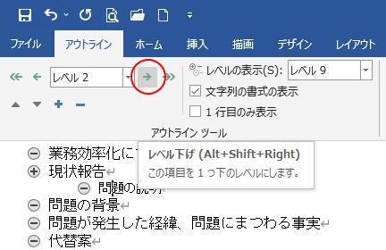 [アウトラインツール]グループの[レベル下げ]のボタン