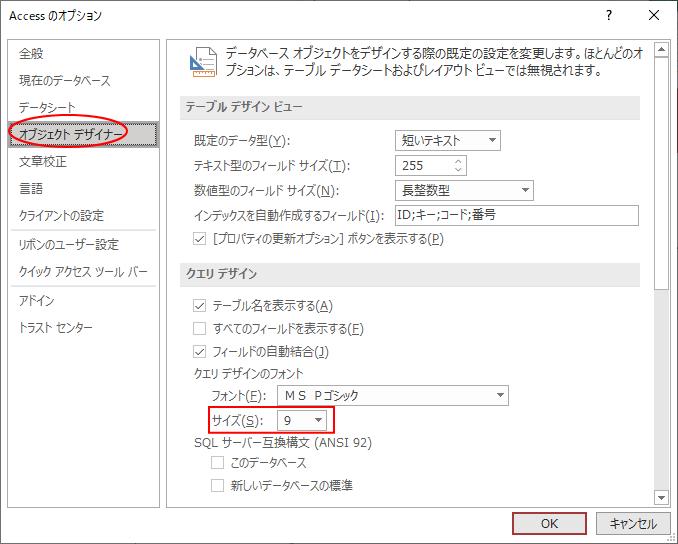 [Accessのオプション]ダイアログボックス