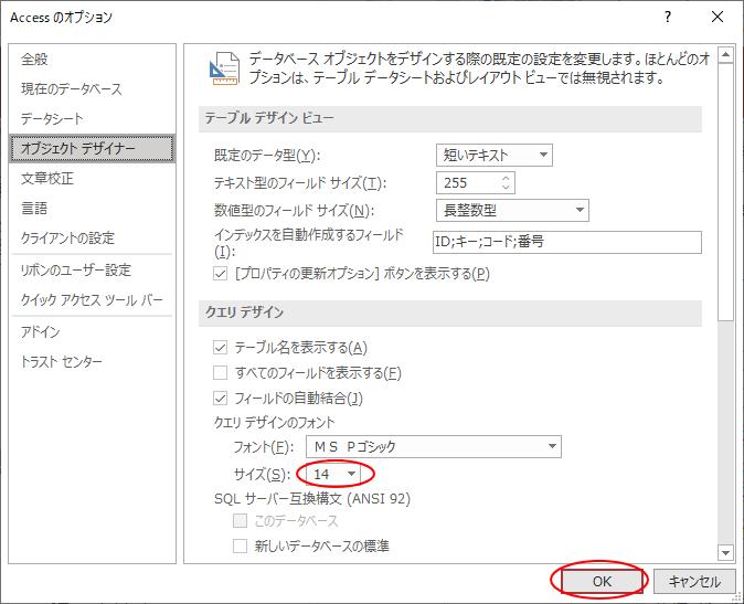 [Accessのオプション]の[オブジェクトデザイナー]でフォントサイズを変更