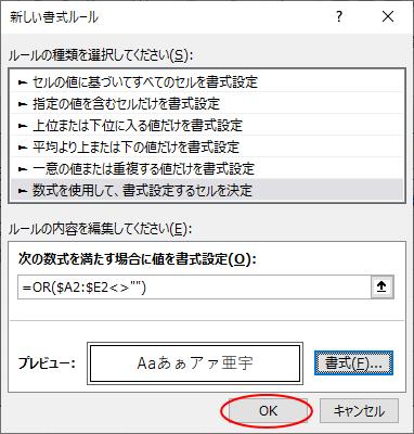 [新しい書式ルール]ダイアログボックスの[OK]をクリック