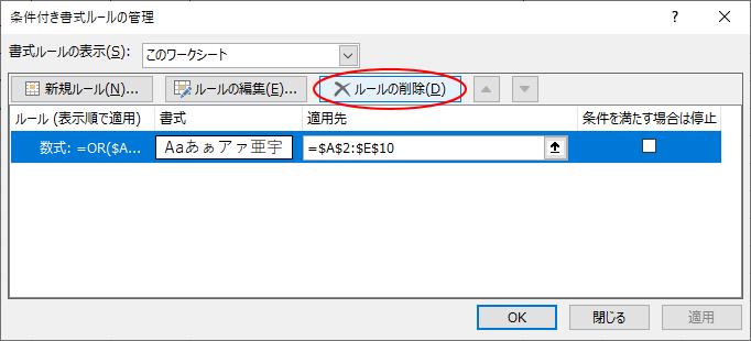 [条件付き書式ルールの管理]ダイアログボックスの[ルールの削除]