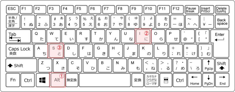 キーボード[Alt]→[I]→[S]