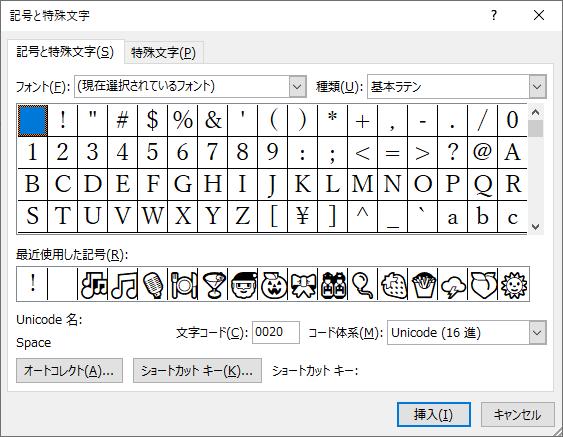 [記号と特殊文字]ダイアログボックス