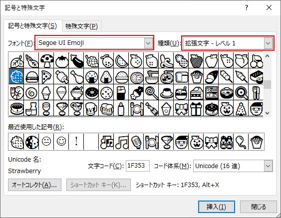 フォント[Segoe UI Emoji]種類[拡張文字-レベル1]を選択