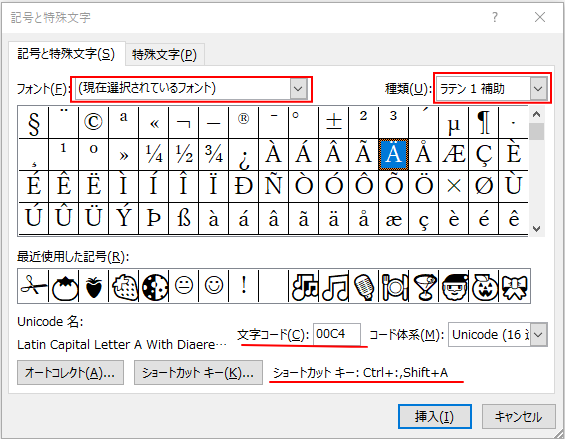 [記号と特殊文字]ダイアログボックスで[現在選択されているフォント]と[ラテン1補助]を選択