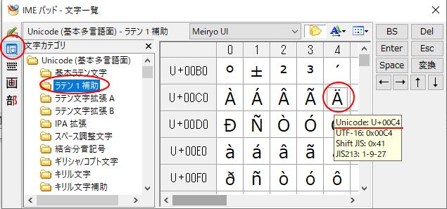 [IMEパッド-文字一覧]の文字をポイント