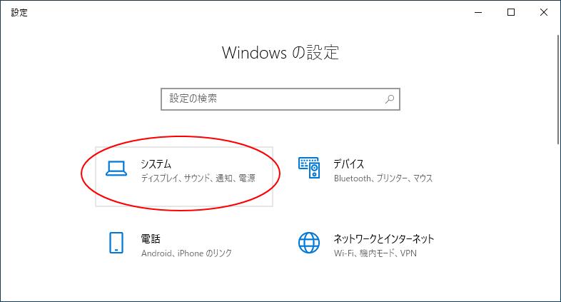 [Windowsの設定]の[システム]