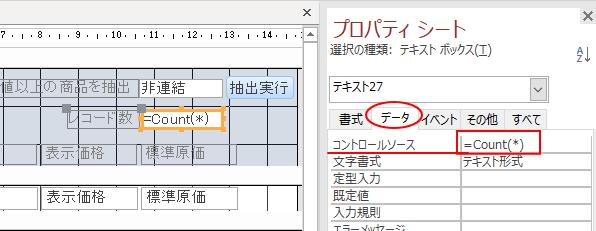 テキストボックスのコントロールソース