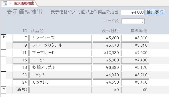 抽出されたレコード数がテキストボックスに表示