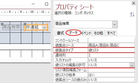コンボボックスのプロパティ[データ]タブ