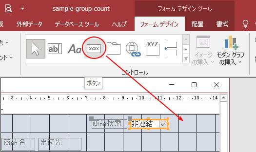 [フォームデザイン]タブのコントロールから[ボタン]を選択