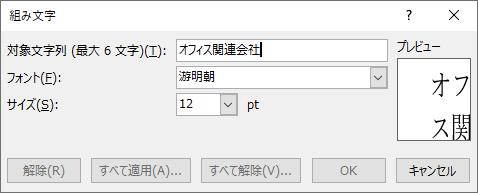 [組み文字]の[対象文字列]に6文字以上入力