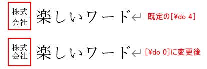 既定の[組み文字]とフィールドコードで編集した場合の[組み文字]の違い