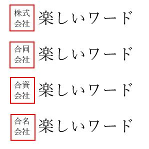 組み文字を使った文字列