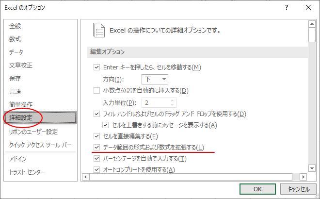 [Excelのオプション]の[詳細設定]-[データ範囲の形式および数式を拡張する]
