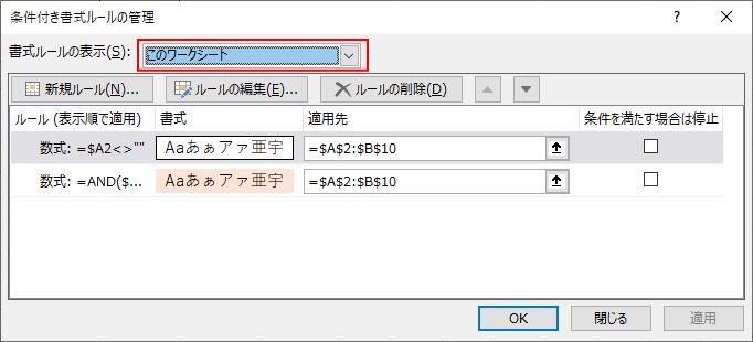 [条件付き書式ルールの管理]ダイアログボックスの[適用先]