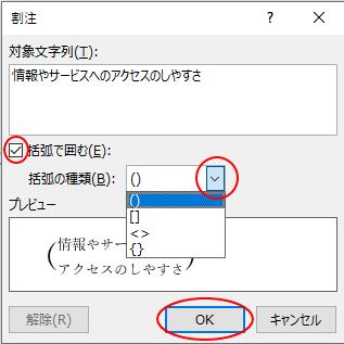 [割注]ダイアログボックスで[括弧]を選択