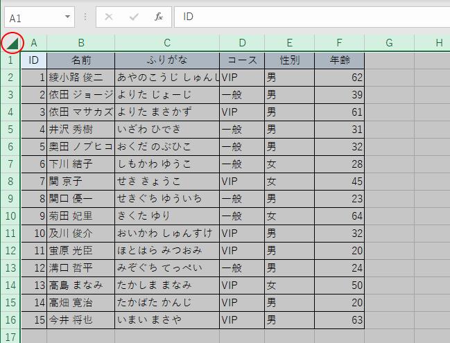 Excelの[全セル選択]ボタン