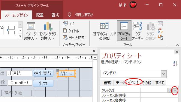 [イベント]タブの[クリック時]の[ビルダー選択]ボタン