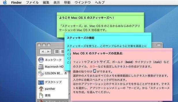 Mac 付箋
