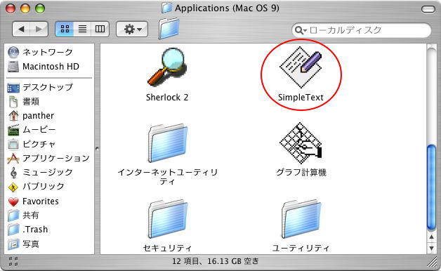 Applications(Mac OS 9)