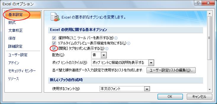 Office2007の基本設定