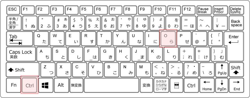 キーボード[Ctrl]+[O]