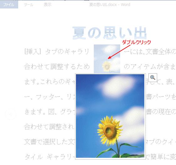 閲覧モードの画像は、ダブルクリックで拡大