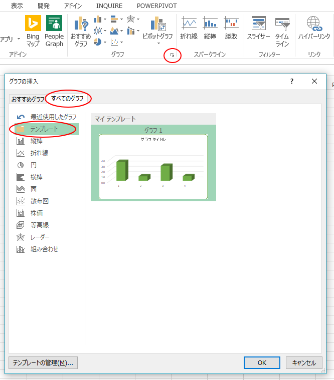 Excel2013グラフテンプレート