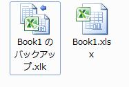 バックアップファイル 拡張子xlk