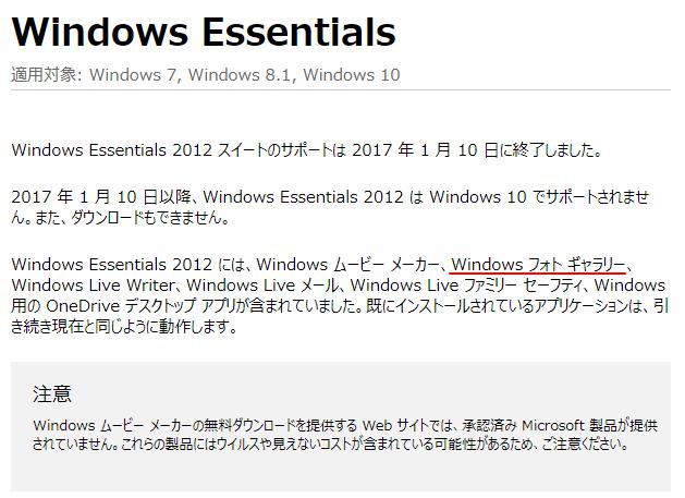 WindowsEssentials サポート終了について