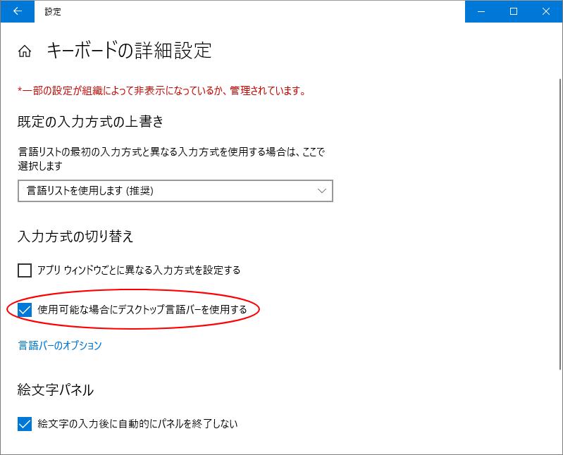 [使用可能な場合にデスクトップ言語バーを使用する]のチェックボックスをオン