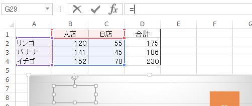 数式バーに=を入力