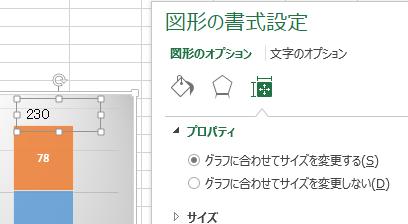 グラフを選択した状態で挿入したテキストボックスのプロパティ