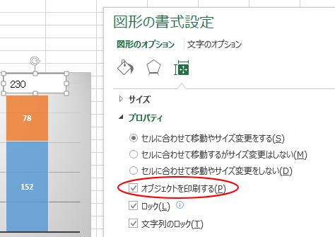 グラフを選択しないで挿入したテキストボックスのプロパティ