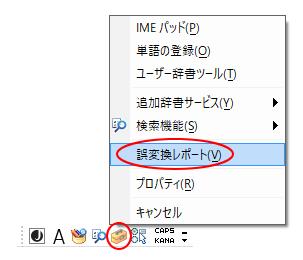 デスクトップに表示した言語バー