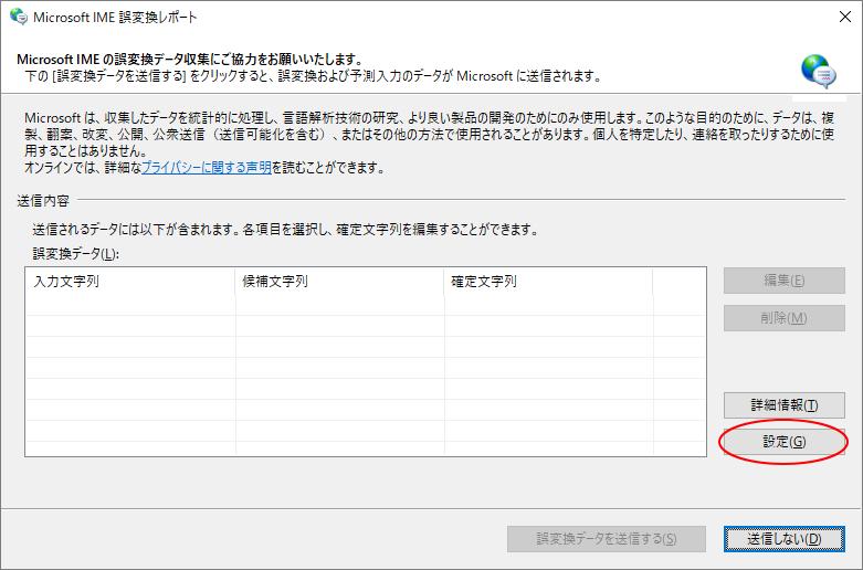 [Microsoft IME 誤変換レポート]ウィンドウ