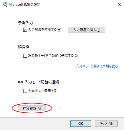 Microsoft IME の設定[詳細設定]