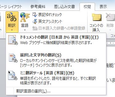 ミニ翻訳ツール