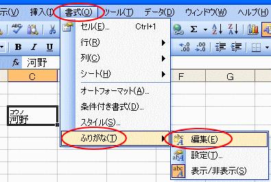 メニューバーの「書式」→「ふりがな」→「編集」