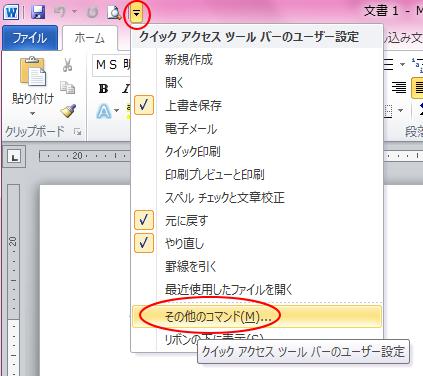 クイックアクセスツールバーのユーザー設定