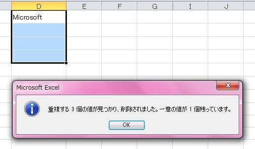 重複 削除 エクセル