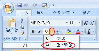 Excel2007の二重下線