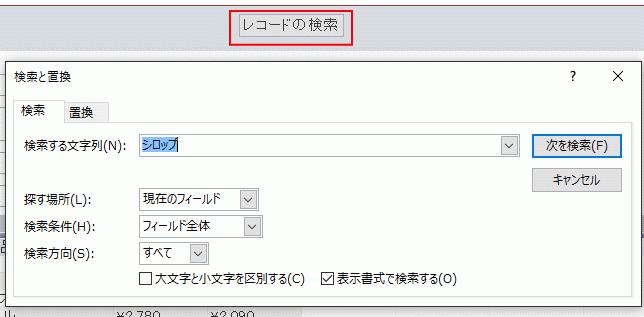 置換 access 文字 列