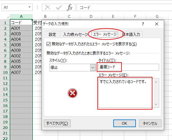 [データ入力規則]ダイアログボックスの[エラーメッセージ]タブを開いて、[タイトル]と[エラーメッセージ]を編集