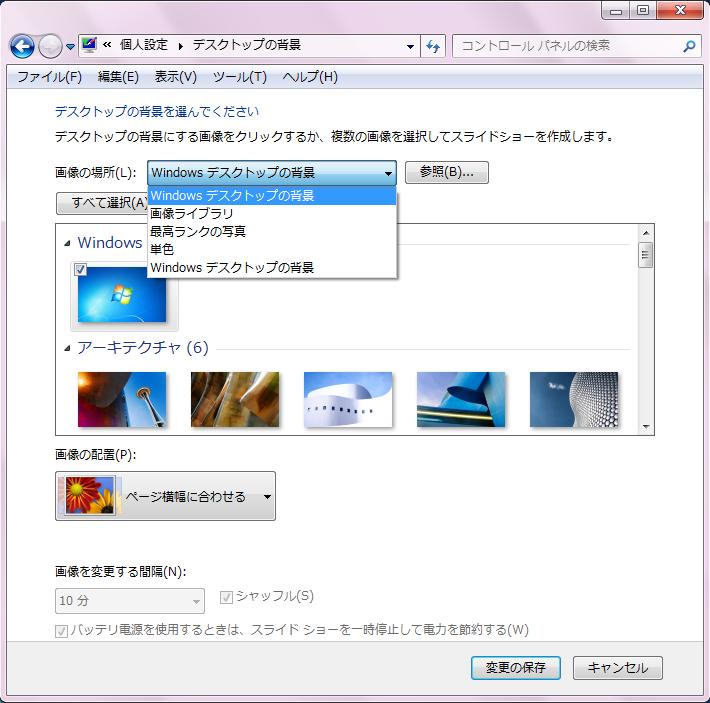 デスクトップ背景