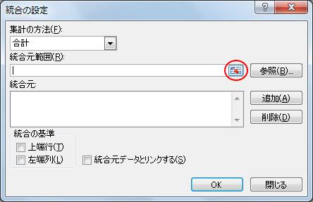 [ダイアログボックスの拡大/縮小]ボタン